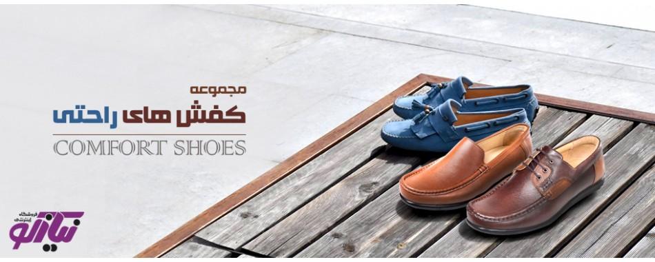فروش کفش راحتی تبریز