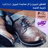 فروشگاه اینترنتی کفش چرم تبریز – فروش کفش چرم تبریز