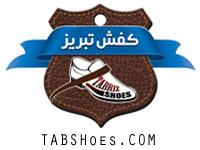کفش تبریز- نمایندگی فروش تولیدات کفش تبریز- ایران |Tabriz shoes
